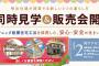 【小野市大島町】5/5~8、3棟同時見学会&販売会開催!