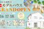 7/16-18の三連休、小野市大島町NEWモデルハウスがグランドオープン♪
