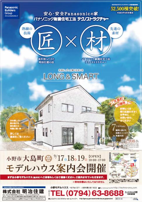 9/17~19の三連休、小野市大島町モデルハウス案内会を開催します!