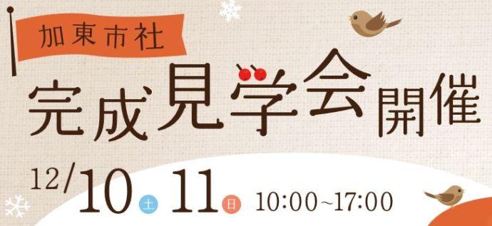 2016/12/10・11の土日、「加東市社」完成見学会を開催します♪