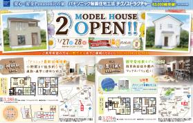 7/27(土)・28(日)に小野市にてモデルハウス2棟がオープン致します